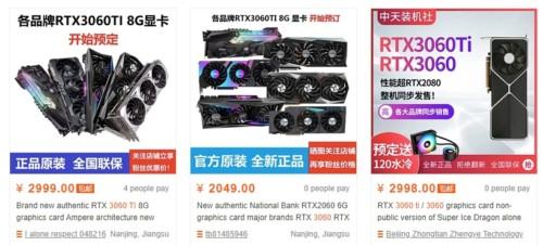 Précommande RTX 3060 Ti