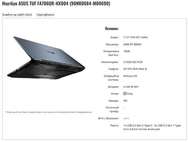 Laptop Asus TUF Ryzen 7 5800H et RTX 3070